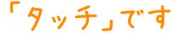 freefont_logo_APJapanesefont (4)